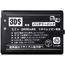 互換達人 pseマーク ニンテンドー3DS バッテリー