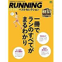 RUNNING style ベストセレクション[雑誌] エイムック