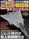 アメリカ海軍ジェット戦闘機モデリングガイド (イカロス・ムック)
