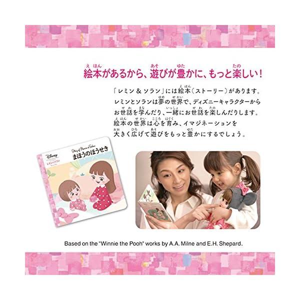 ずっと ぎゅっと レミン&ソラン ディズニーキ...の紹介画像3