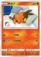 ポケモンカードゲーム SM11a 013/064 ポカブ 炎 (C コモン) 強化拡張パック リミックスバウト