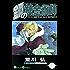 鋼の錬金術師 16巻 (デジタル版ガンガンコミックス)