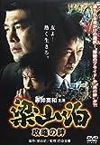 梁山泊 攻略の絆[DVD]