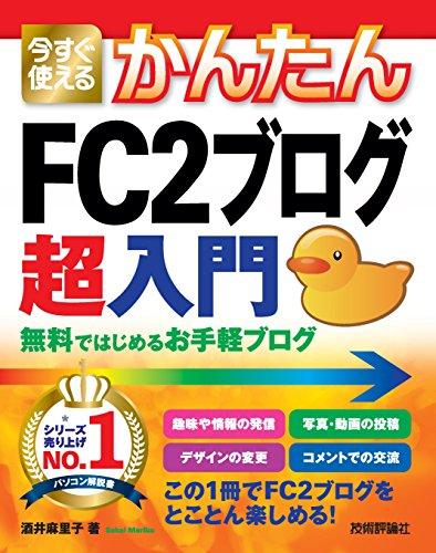 今すぐ使えるかんたん FC2ブログ 超入門 無料ではじめるお手軽ブログ