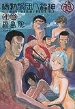 機動旅団八福神 4巻 (HARTA COMIX)