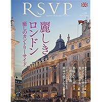 RSVP 第20号 麗しきロンドン 癒しのカントリーサイド