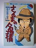 さんまの名探偵—桂文珍殺人事件 (双葉文庫—ファミコン冒険ゲームブックシリーズ)