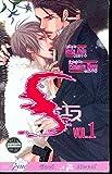 S 1: Yaoi Novel