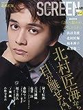 SCREENプラスvol.68 2020年 09 月号 [雑誌]: SCREEN 増刊