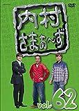 内村さまぁ~ず vol.62[DVD]