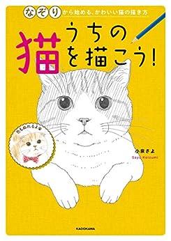 [小泉 さよ]のうちの猫を描こう! なぞりから始める、かわいい猫の描き方