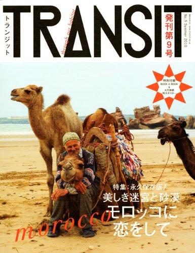 TRANSIT(トランジット)9号〜永久保存 美しきモロッコという迷宮〜 (講談社 Mook)