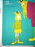 小さなバイキング (1967年) (少年少女・新しい世界の文学〈1〉)