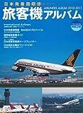 日本発着国際線 旅客機アルバム 2010-2011 (イカロス・ムック)