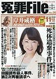 冤罪File No.26 2016年 11 月号 [雑誌]: サクラミステリーデラックス 増刊