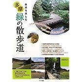 自然を楽しむ多摩緑の散歩道
