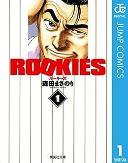 [森田まさのり]のROOKIES 1 (ジャンプコミックスDIGITAL)