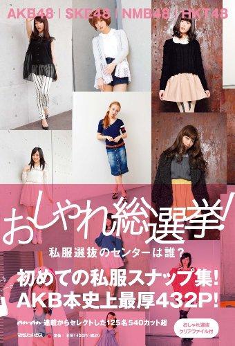 AKB48,SKE48,NMB48,HKT48 おしゃれ総選...
