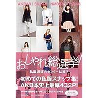 AKB48,SKE48,NMB48,HKT48 おしゃれ総選挙!  私服選抜のセンターは誰?
