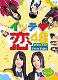 イッテ恋48 VOL.3【初回限定版】 [Blu-ray]