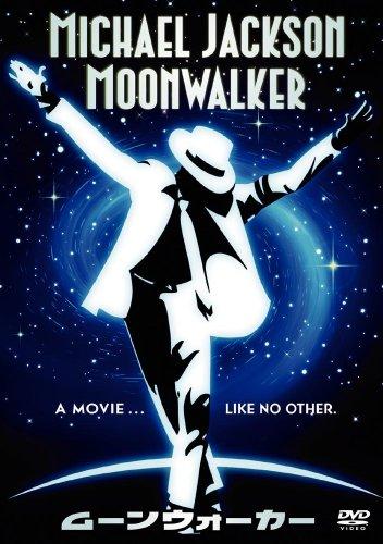ムーンウォーカー [DVD]の詳細を見る