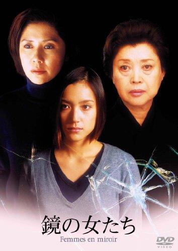 あの頃映画 松竹DVDコレクション 鏡の女たち