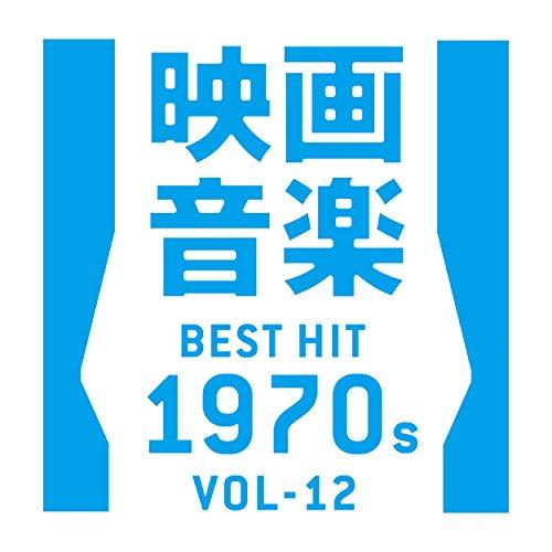映画音楽ベストヒット1970年代 VOL-12