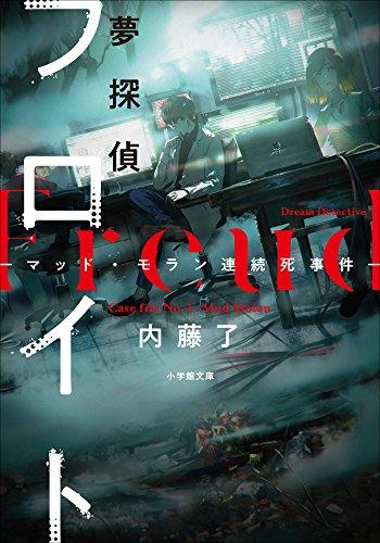 夢探偵フロイト -マッド・モラン連続死事件- (小学館文庫キャラブン!)