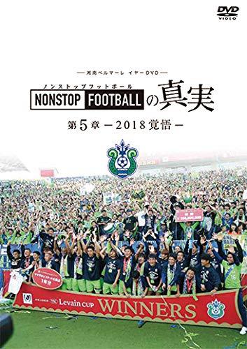 湘南ベルマーレイヤー NONSTOP FOOTBALLの真実 第5章-2018覚悟- [DVD] - 湘南ベルマーレ