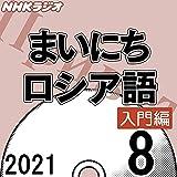 NHK まいにちロシア語 入門編 2021年8月号