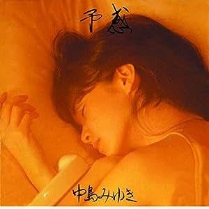 【メーカー特典あり】予感【リマスター(HQCD)】(A5サイズクリアファイル付)