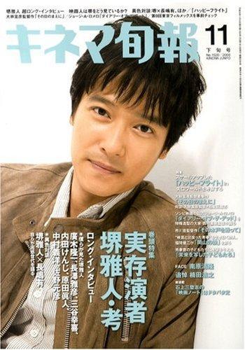 キネマ旬報 2008年 11/15号 [雑誌]の詳細を見る