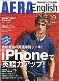 AERA English (アエラ・イングリッシュ) 2009年 09月号 [雑誌]