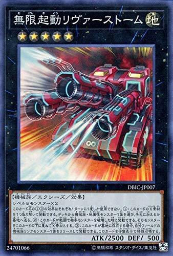 無限起動リヴァーストーム スーパーレア 遊戯王 インフィニティ・チェイサーズ dbic-jp007