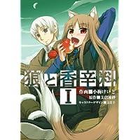 狼と香辛料(1) (電撃コミックス)