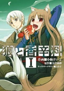 [小梅 けいと]の狼と香辛料(1) (電撃コミックス)