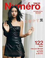 Numero TOKYO 2018年12月増刊号(Koki,表紙バージョン)