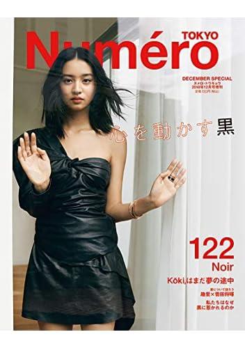 Numero TOKYO 2018年12月増刊号