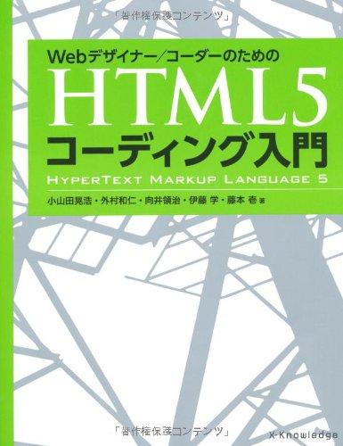 Webデザイナー/コーダーのための HTML5コーディング入門の詳細を見る