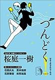 つんどく! vol.3 (文春e-book)