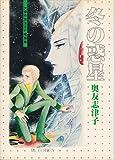 冬の惑星―大傑作珠玉SF短篇集 (1980年 / 奥友 志津子 のシリーズ情報を見る