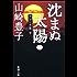 沈まぬ太陽(二) -アフリカ篇・下-(新潮文庫)