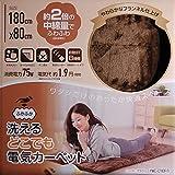 山善(YAMAZEN) ふかふか 洗えるどこでも電気カーペット (幅80×長さ180cm) YWC-C183F(T) ブラウン