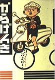 からげんき (バーガーSC)