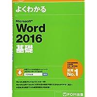 Microsoft Word 2016 基礎