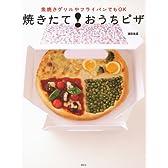 魚焼きグリルやフライパンでもOK 焼きたて!おうちピザ (講談社のお料理BOOK)