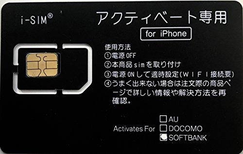 SOFTBANK全iOS対応iPhone 4 / iPhone 4s 専用 NanoSIMアクティベーション アクティベートカード Softbank専用