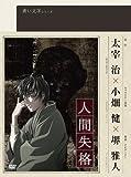 青い文学シリーズ 人間失格 第2巻[DVD]
