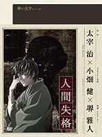 青い文学シリーズ 人間失格 第2巻 [DVD]