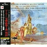Mahler: Symphony No.2 in C Minor 'Res by Leonard Bernstein (2007-10-09)